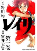 レイリ(少年チャンピオンコミックスエクストラ) 3巻セット(少年チャンピオン・コミックス エクストラ)