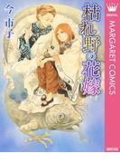 枯れ野の花嫁(マーガレットコミックスDIGITAL)