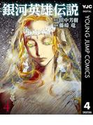 銀河英雄伝説 4(ヤングジャンプコミックスDIGITAL)
