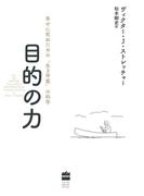 目的の力 幸せに死ぬための「生き甲斐」の科学(ハーパーコリンズ・ノンフィクション)