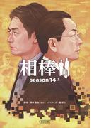 相棒 season14(上)(朝日文庫)