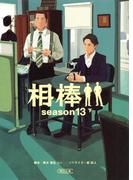 相棒 season13(下)(朝日文庫)