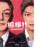 相棒 season13(上)(朝日文庫)