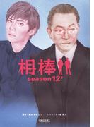 相棒 season12(下)(朝日文庫)