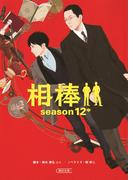 相棒 season12(中)(朝日文庫)