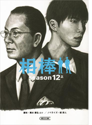 相棒 season12(上)(朝日文庫)