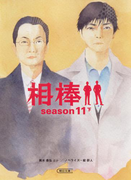 相棒 season11(下)(朝日文庫)