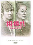 相棒 season11(中)(朝日文庫)