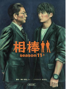 相棒 season11(上)(朝日文庫)
