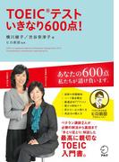 [音声DL付]TOEIC(R)テスト いきなり600点!