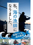 【期間限定価格】私、海の漁師になりました。