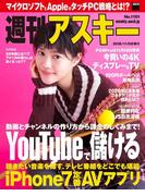 週刊アスキー No.1101 (2016年11月8日発行)(週刊アスキー)