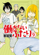 働かないふたり 9巻(バンチコミックス)