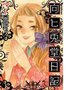 向ヒ兎堂日記 7巻(バンチコミックス)