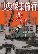 少女終末旅行 4巻(バンチコミックス)