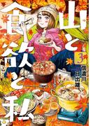 山と食欲と私 3巻(バンチコミックス)