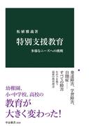 特別支援教育 多様なニーズへの挑戦(中公新書)