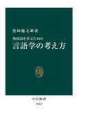 外国語を学ぶための 言語学の考え方(中公新書)