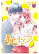 【期間限定 無料】comic Berry's 蜜色オフィス(分冊版)1話(Berry's COMICS)