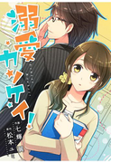 comic Berry's 溺愛カンケイ!(分冊版)3話(Berry's COMICS)
