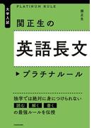 【期間限定価格】大学入試 関正生の英語長文 プラチナルール