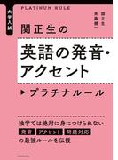 【期間限定価格】大学入試 関正生の英語の発音・アクセント プラチナルール