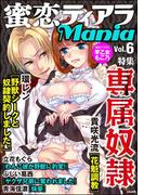 蜜恋ティアラMania Vol.6 専属奴隷