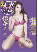 漫画人妻大官能 Vol.7