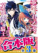 【合本版】悪誉れの乙女と英雄葬の騎士 全3巻(B's‐LOG文庫)