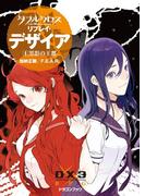 ダブルクロス The 3rd Edition リプレイ・デザイア4 黒影の王都(富士見ドラゴンブック)