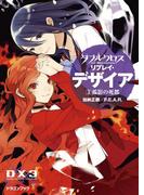 ダブルクロス The 3rd Edition リプレイ・デザイア3 孤影の死都(富士見ドラゴンブック)