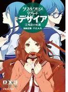 ダブルクロス The 3rd Edition リプレイ・デザイア2 残影の妖都(富士見ドラゴンブック)