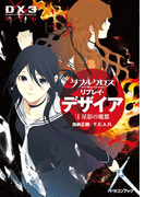 ダブルクロス The 3rd Edition リプレイ・デザイア1 星影の魔都(富士見ドラゴンブック)