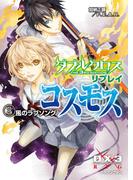 ダブルクロス The 3rd Edition リプレイ・コスモス2 風のラブソング(富士見ドラゴンブック)