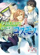 ダブルクロス The 3rd Edition リプレイ・コスモス3 この宙に誓って(富士見ドラゴンブック)