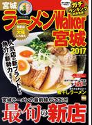 ラーメンWalker宮城2017(ウォーカームック)