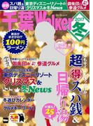千葉Walker 2017冬(ウォーカームック)
