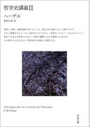 哲学史講義 II(河出文庫)