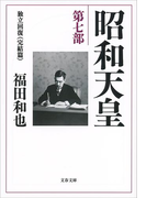 昭和天皇 第七部 独立回復(完結篇)(文春文庫)
