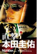 直撃 本田圭佑(文春e-book)