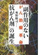 「副作用のない抗がん剤」の誕生 がん治療革命(文春e-book)
