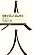 身体が語る人間の歴史 ──人類学の冒険(ちくまプリマー新書)