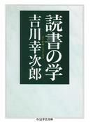 読書の学(ちくま学芸文庫)