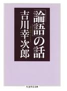 「論語」の話(ちくま学芸文庫)