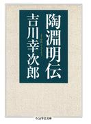 陶淵明伝(ちくま学芸文庫)