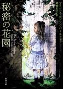 秘密の花園(新潮文庫)(新潮文庫)