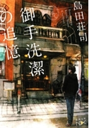 御手洗潔の追憶(新潮文庫)(新潮文庫)