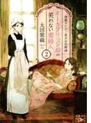 オークブリッジ邸の笑わない貴婦人2―後輩メイドと窓下のお嬢様―(新潮文庫)(新潮文庫)