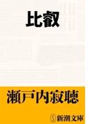 比叡(新潮文庫)(新潮文庫)