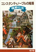 コンスタンティノープルの陥落(新潮文庫)(新潮文庫)